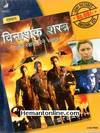 Vinashak Shastra - Stealth 2005 Hindi