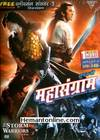 The Storm Warriors 2009 Hindi