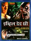 Evil Dead 3 Army of Darkness 1992 Hindi