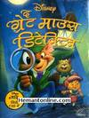 The Great Mouse Detective 1986 Hindi