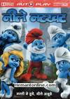 Neele Natkhat - The Smurfs 2011 Hindi
