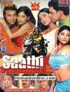 Saathi The Companion 2005