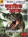 Jurassic Attack - Rise of The Dinosaurs 2013 Hindi